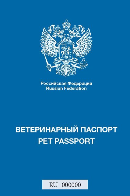 ветеринарный паспорт международного образца - фото 3