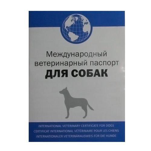 Международный Ветеринарный Паспорт Для Животных Образец Заполнения